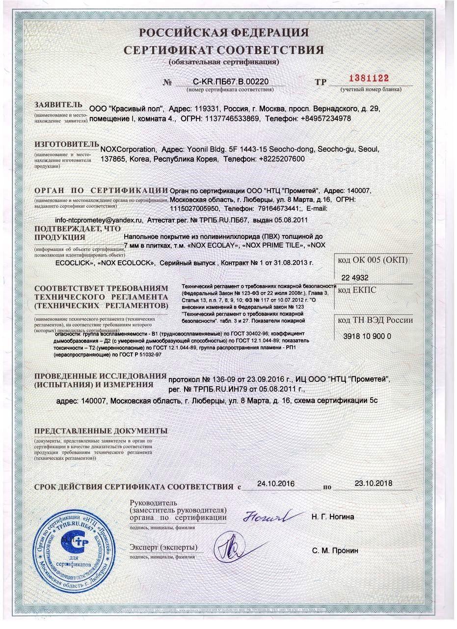 Кварцвиниловая и виниловая плитка ECOCLICK Сертификаты