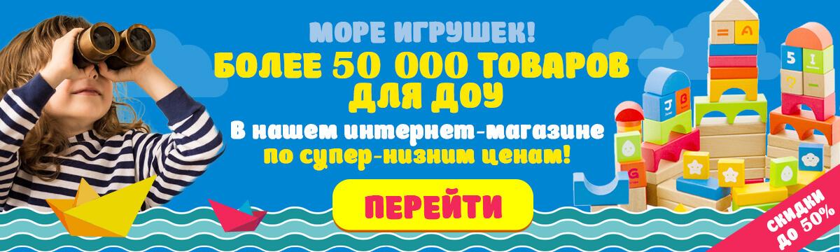 Более-500-для-ДОУ__1_.jpg