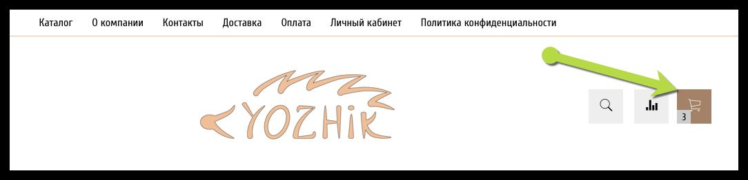 Открыть корзину yozhik24