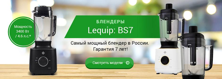 Профессиональные блендеры Lequip