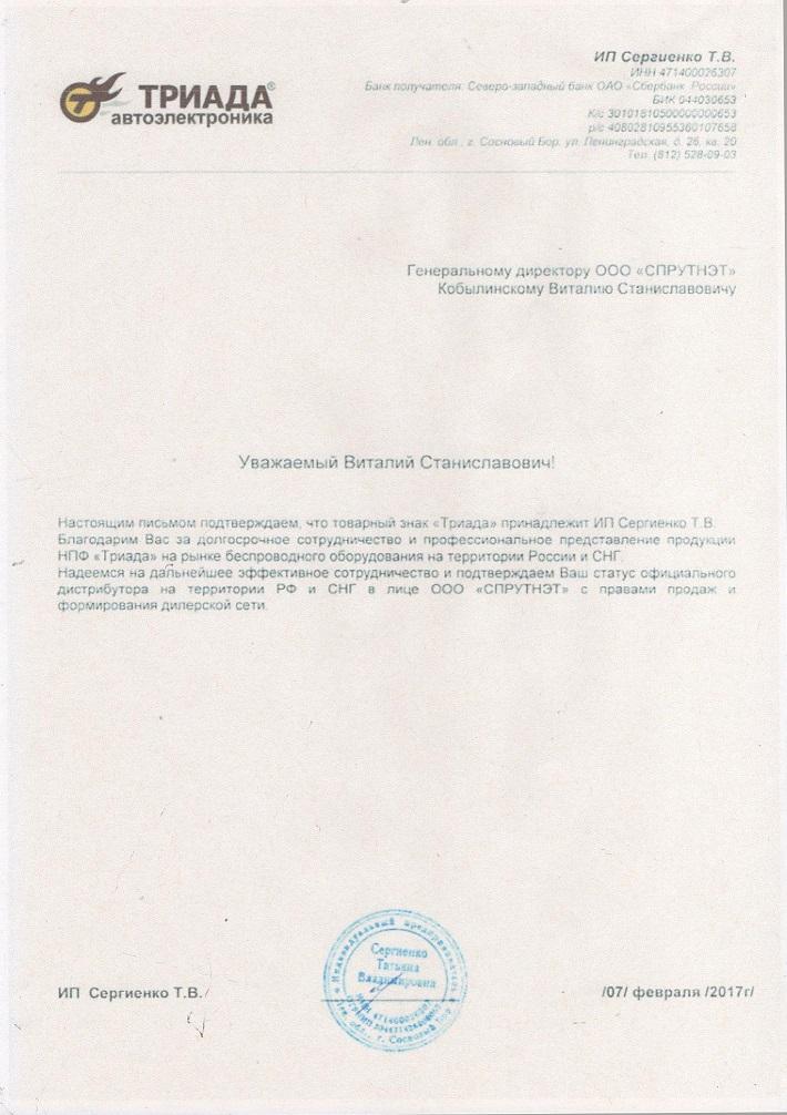 Сертификат дилера антенн Триада