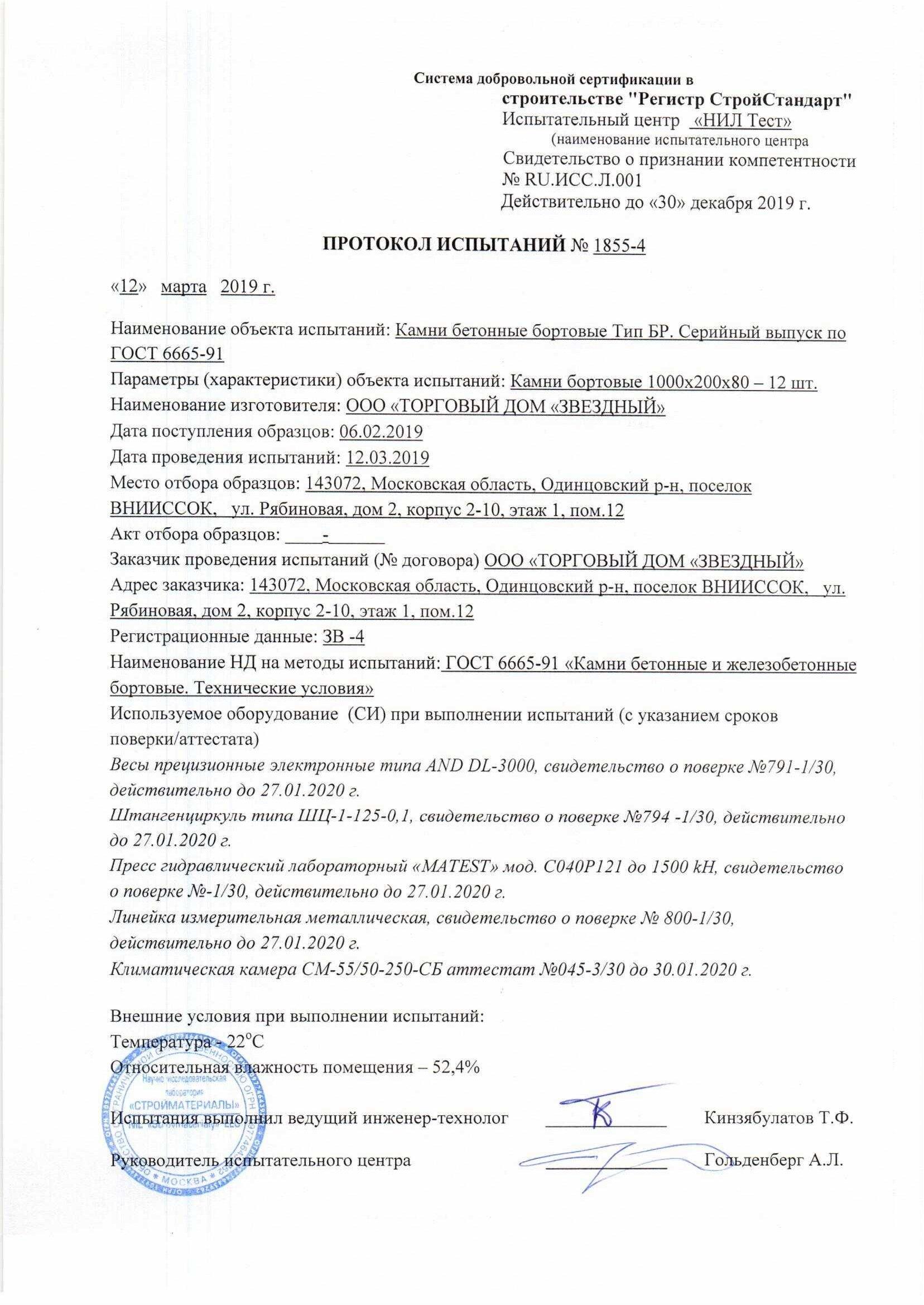 Протокол_испытаний_на_бордюр_100.20.8_8.jpg