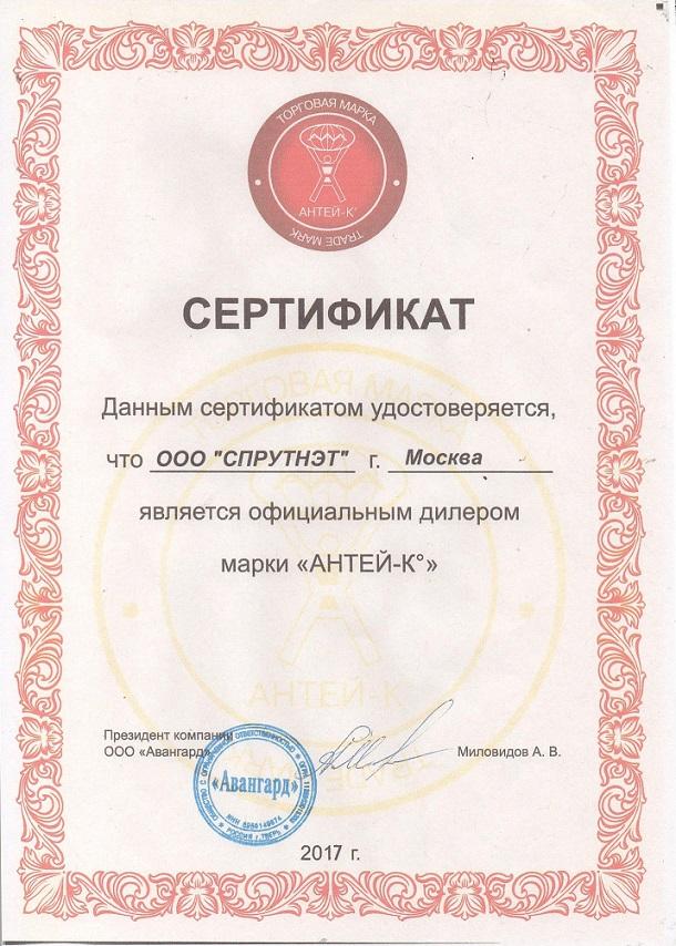 Сертификат дилера Антей