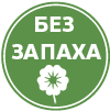 БЕЗ ЗАПАХА