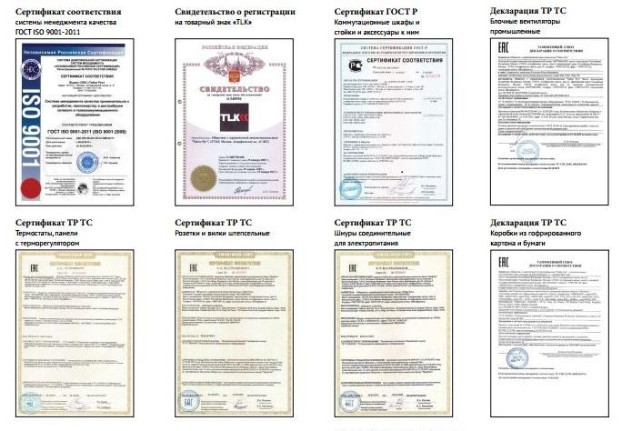 Сертификаты на продукцию TLK
