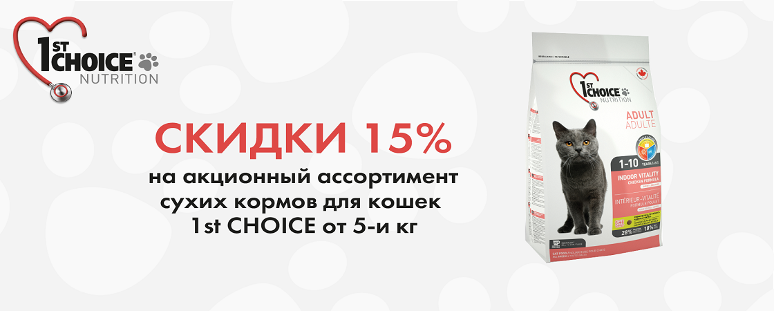 Скидка 15% 1st Choice!