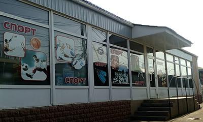 """Магазин """"Будинок Спорта"""" на ринку Колос (продовольчий сектор)"""