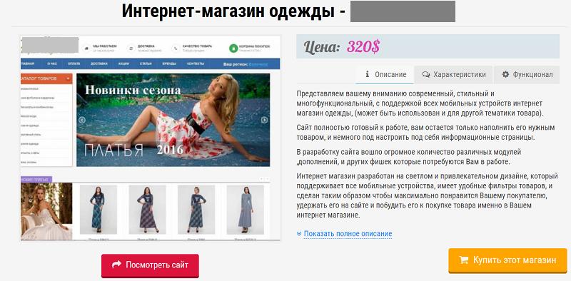 Продажа готового интернет-магазина одежды