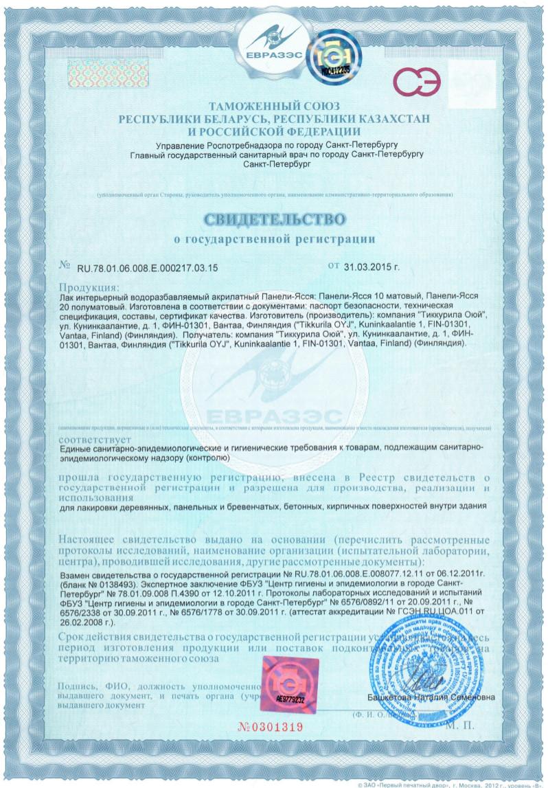 Свидетельство о государственной регистрации Панели-Ясся