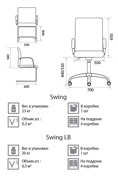 Кресло Свинг размеры