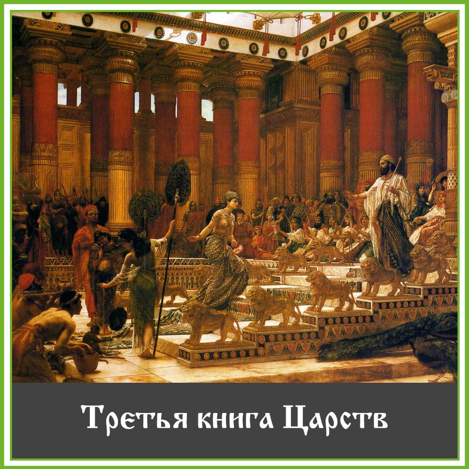 третья_книга_Царств.jpg