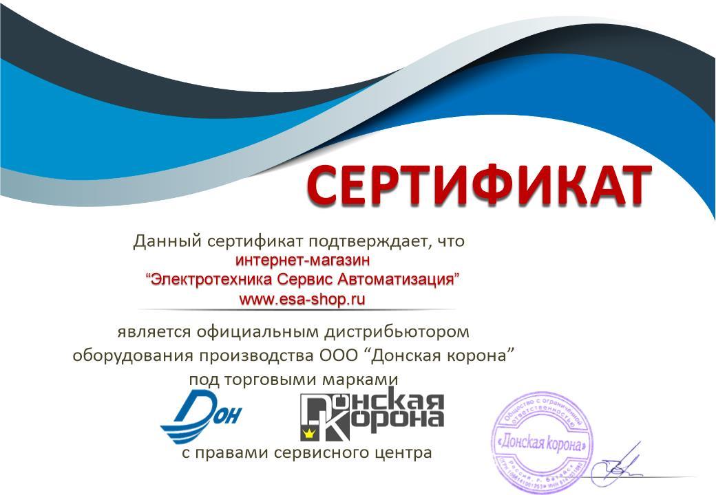 Сертификат дистрибьютора ООО Донская корона