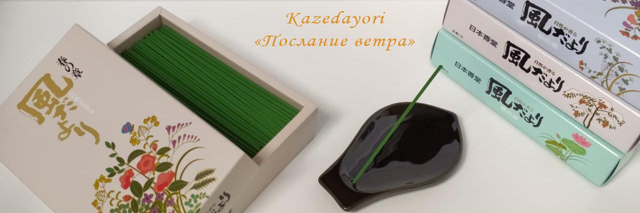 Kazedayori