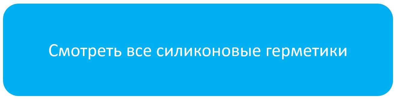 силиконы_кнопка.png