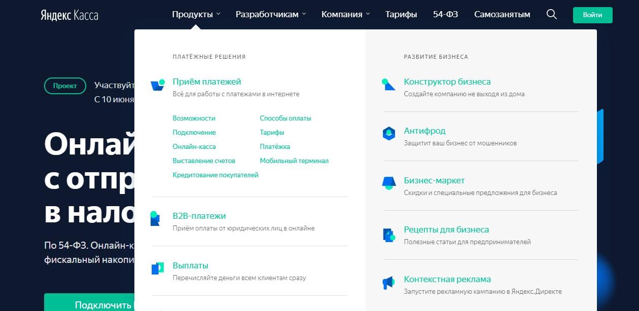 Услуги платежного агрегатора Яндекс.Касса»