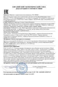 Декларация соответствия техники Велбутек