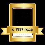 Работаем по всей России с 1997 года