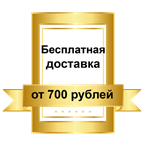 Бесплатная доставка от 700 рублей