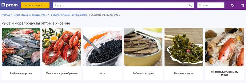 Морепродукты оптом на сайте Prom.ua