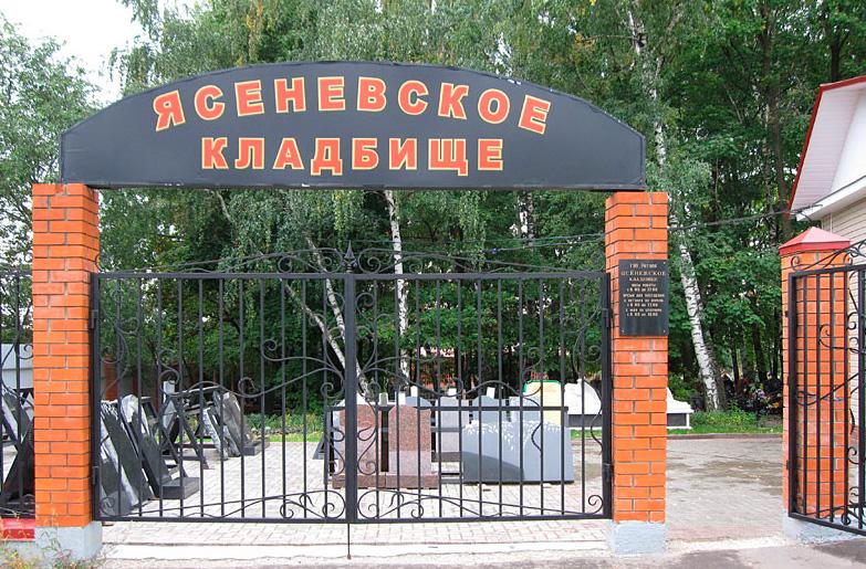 Ясеневское кладбище