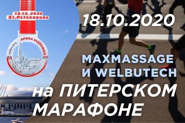 арена марафон участие