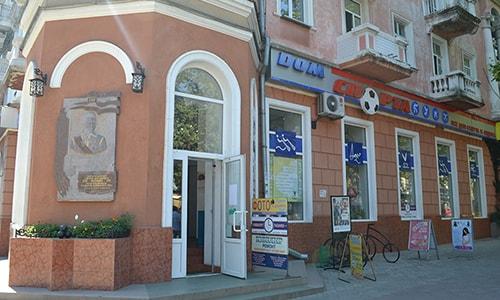 Магазин 'Дом Спорта' на углу Советской и Потемкинской