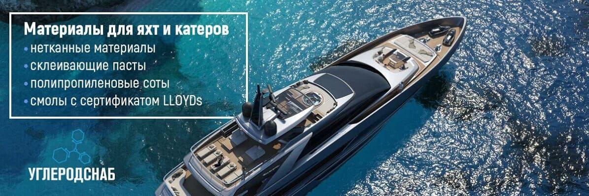 Материалы для яхт и катеров