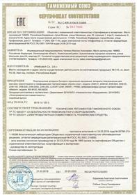 Сертификат соответствия техники Велбутек
