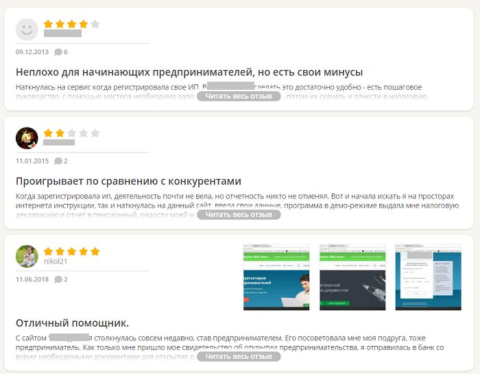 Онлайн бухгалтерия для ип отзывы декларация 3 ндфл бланк для заполнения