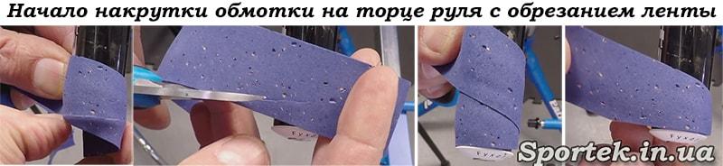 Начало накрутки обмотки на торце руля с обрезанием ленты