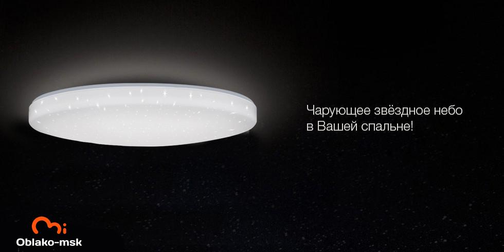 Потолочная лампа Xiaomi Yeelight Galaxy LED Ceiling Light 450mm (с эффектом звездного неба)