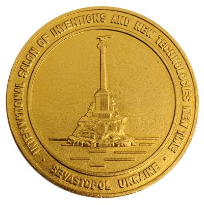 Золотая медаль международного салона международного салона Новое Время севастополь