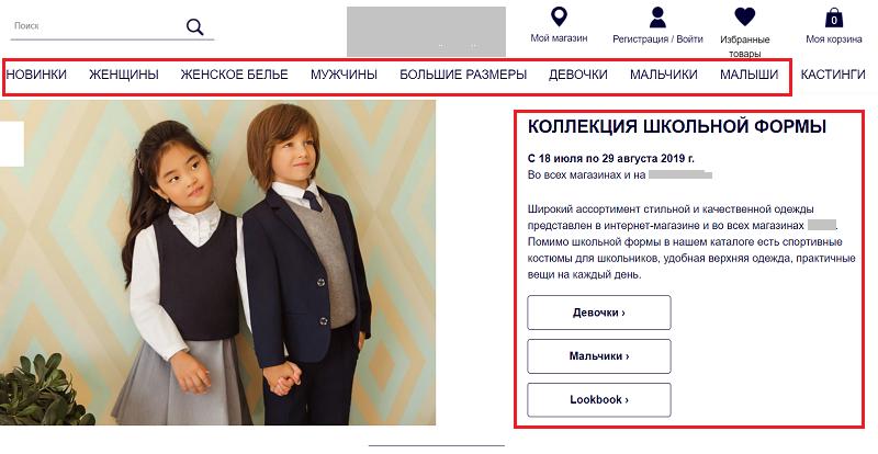 Категории товаров в интернет-магазине одежды