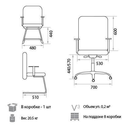 Кресло Дакар размеры