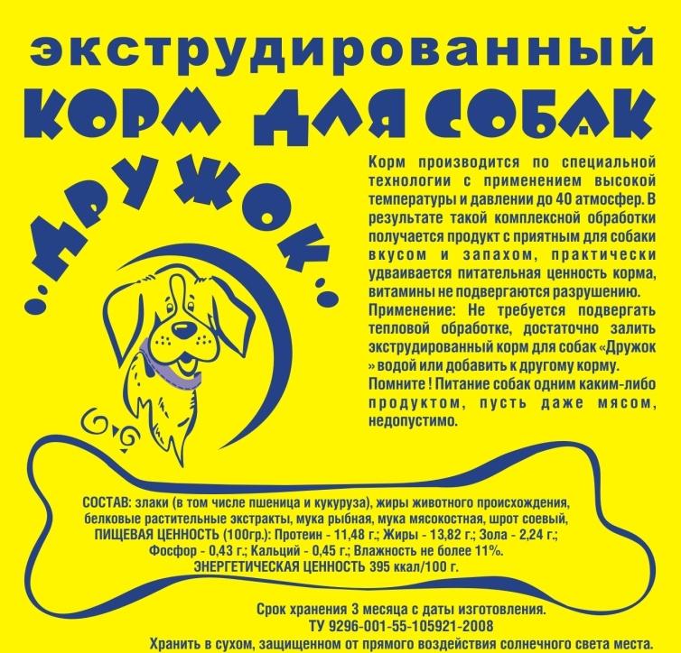 корм_дружок.jpg