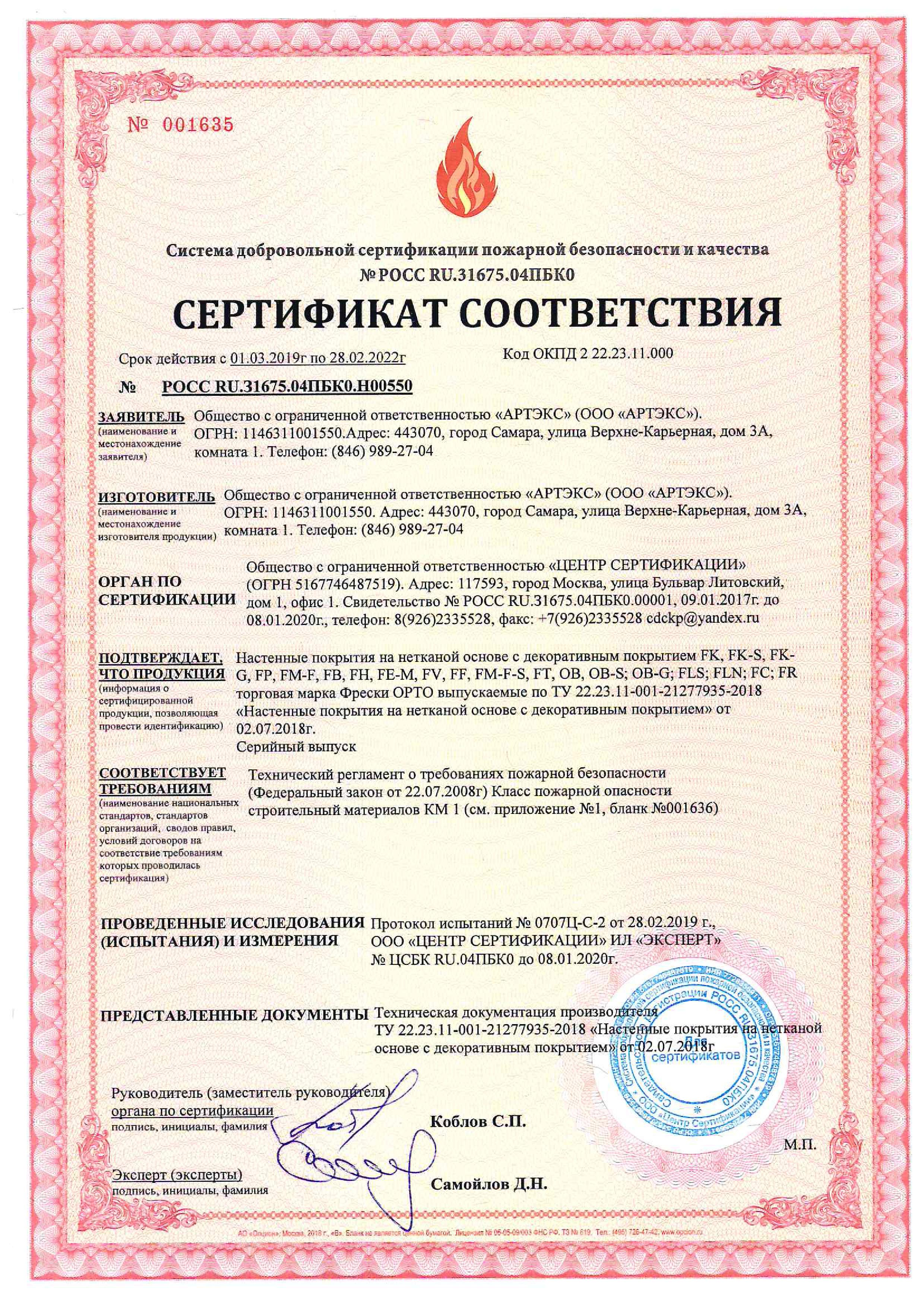 Пожарная_безопасноть_фрески_стр1