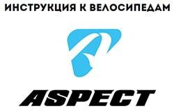 Інструкція по експлуатації на німецькі велосипеди марки Aspect