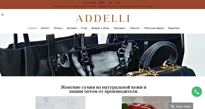 Оптовый интернет-магазин Adelli.ru