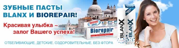 Blanx и Biorepair