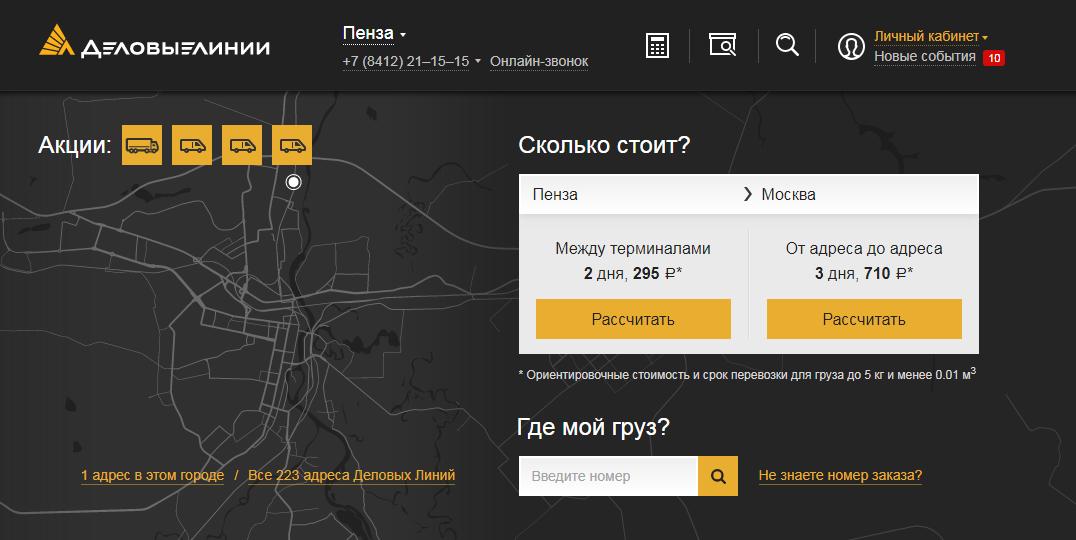 Изображение - Транспортные компании россии %D0%B4%D0%BB