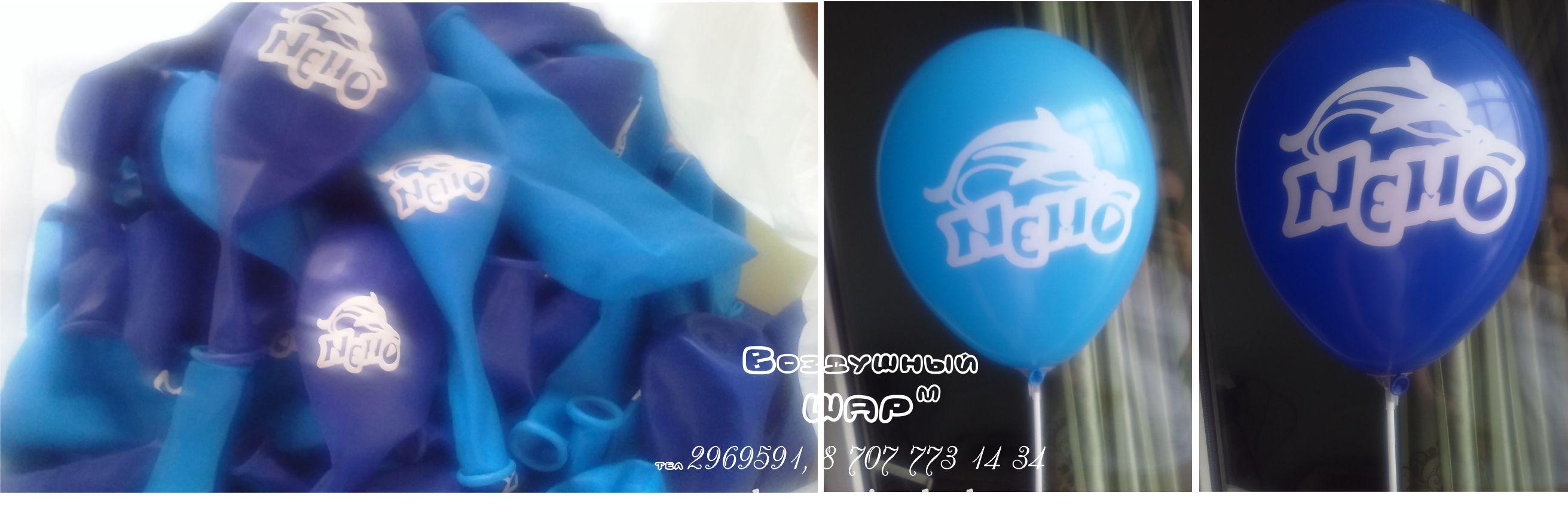 печать_логотипа_на_шарах_алматы_синие_и_голубые_шары.jpg