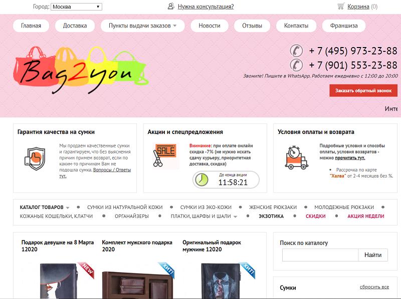 Интернет-магазин сумок и аксессуаров Bag2you.ru