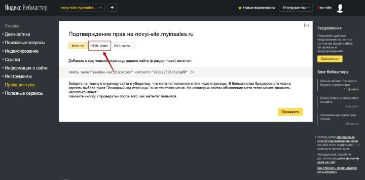 вкладка «HTML-файл».