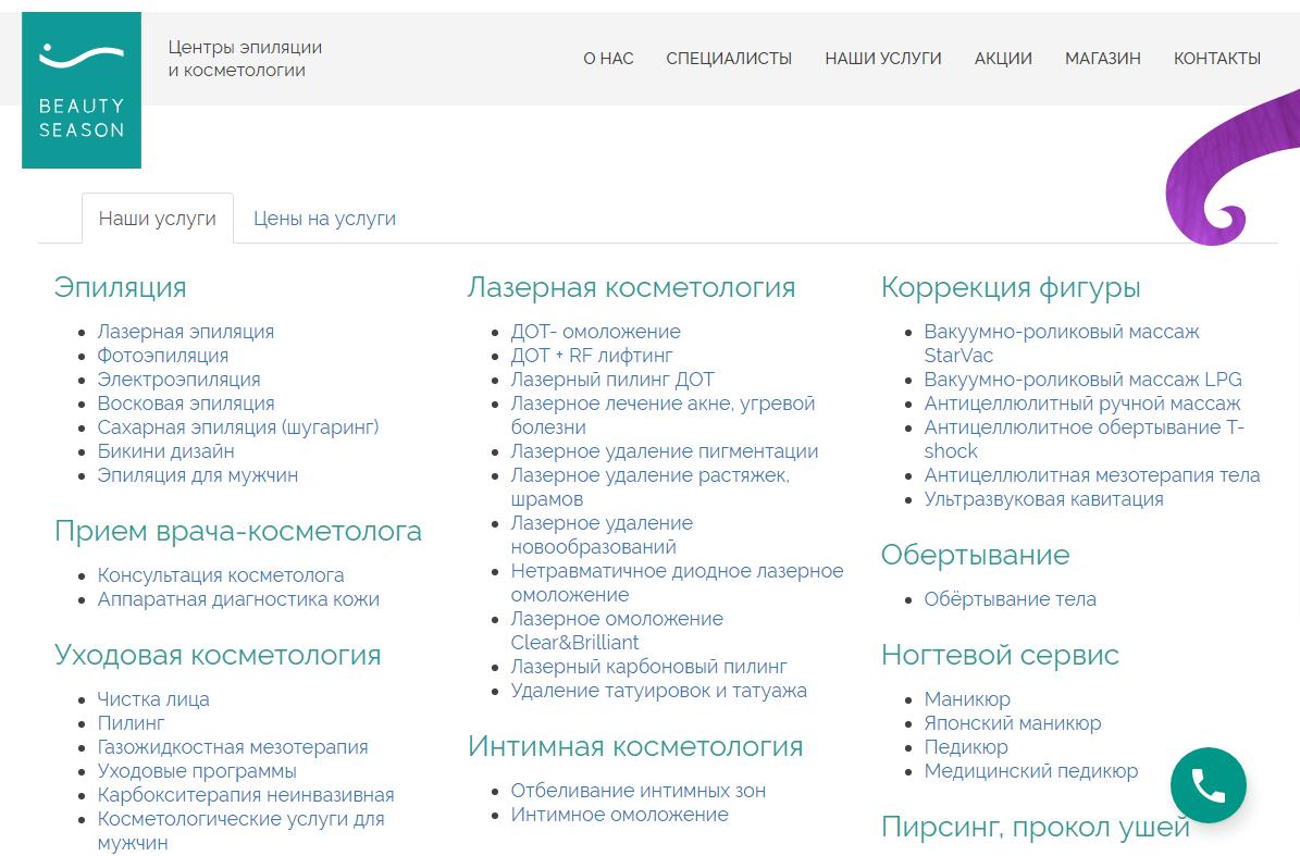 www.kosmetologiya-kazan.ru