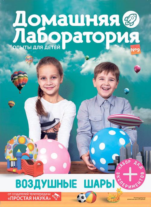 Домашняя лаборатория. Опыты для детей, выпуск №9, Воздушные шары