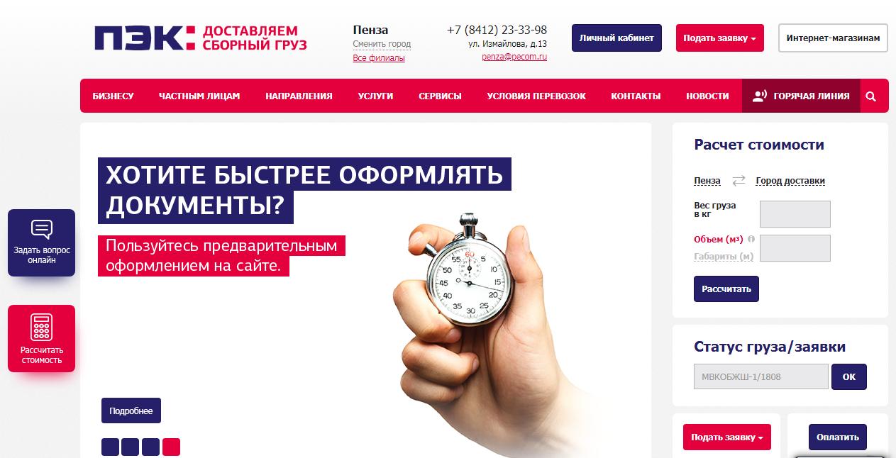 Изображение - Транспортные компании россии %D0%BF%D1%8D%D0%BA