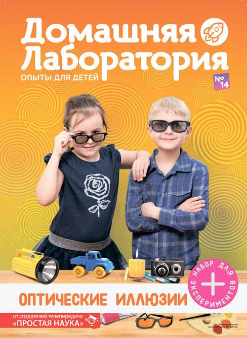 Домашняя лаборатория. Опыты для детей, выпуск №14, Оптические иллюзии