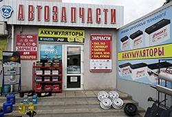 Магазин Автозапчасти на Николаевском Авторынке