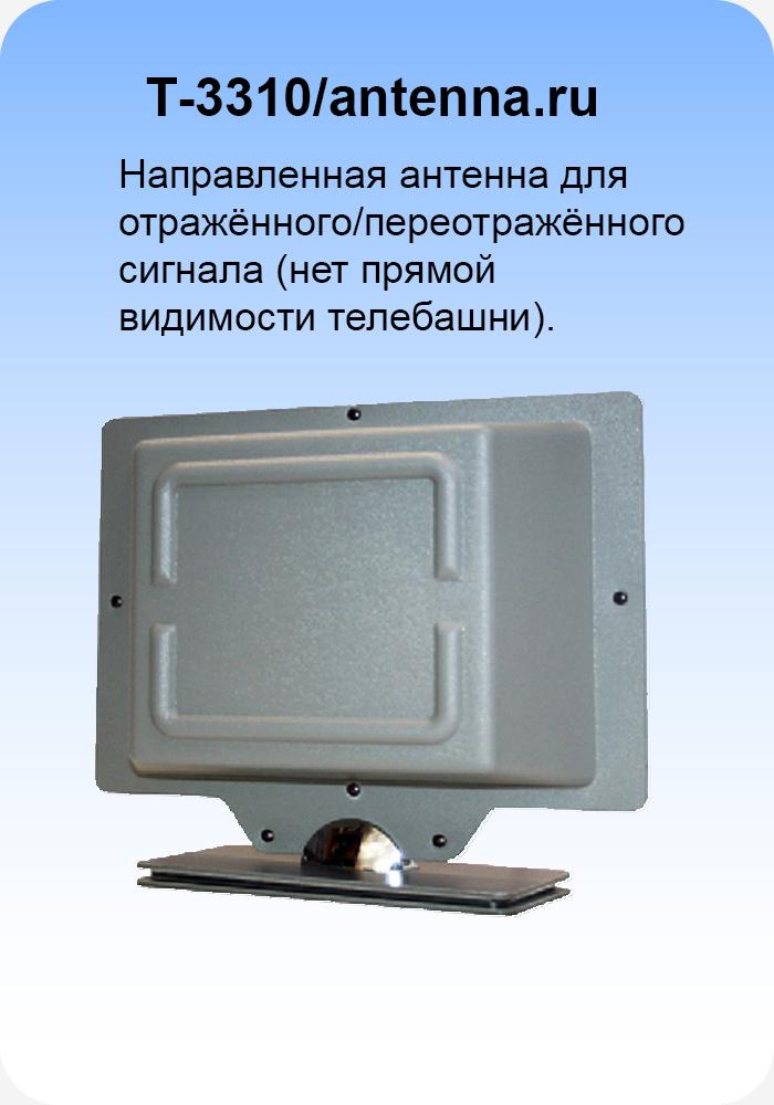 gde-kupit-cifrovuyuantennu?-na-antenna.ru-3310-moschnaya-komnatnaya-tsifrovaya-aktivnaya-napravlennaya-televizionnaya-antenna-triada.jpg