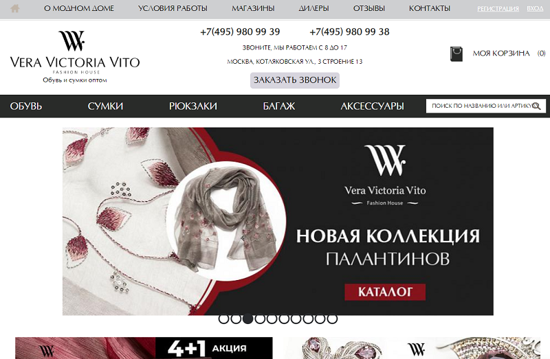 Модный дом Vera Victoria Vito